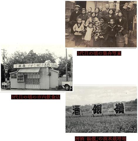 吉良酒造の歴史